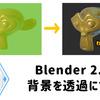 【Blender】Blender2.8 背景色の設定と透過背景のレンダリング