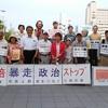 虹の会さんだ-街宣デビュー報告 2017.6.17