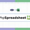 PHPでExcelならこれ!PhpSpreadsheetを使ってみる〜出力編〜