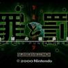 【N64】罪と罰〜地球の継承者〜:色んな意味で歯応えがあるシューティングゲーム!【WiiUVC】
