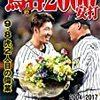 阪神タイガース並びに鳥谷敬選手について思うこと