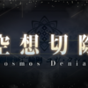 【FGO】黒き最後の神クリア