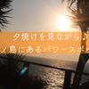 【江ノ島】夕焼けと、銭洗白龍王でパワーチャージ★