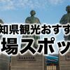高知県観光におすすめしたい穴場スポット10選