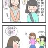 小ネタ、4コマ漫画です。母の呼び方・・やっぱり恥ずかしい?