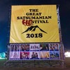 第7声 【THE GREAT SATSUMANIAN HESTIVAL 2018