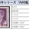 【切手買取】文化人切手シリーズ vol.9 内村鑑三