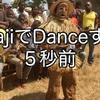 【動画】モザンビークの伝統ダンス