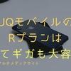 【解説】UQモバイルのプランRはどれほどお得?迷ったら契約したほうが断然良い!