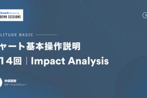 サービスの機能を利用したユーザーについて、利用前後でエンゲージメントが どのように変化したか分析|第14回 Impact Analysys