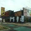 丸源ラーメン 福岡福重店|福岡市 エリア 情報