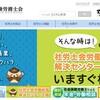 すごいぞ!大阪府社会保険労務士会