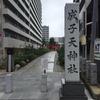 【合格祈願神社探訪】東京都新宿区成子天神社
