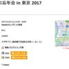 競プロ忘年会 in 東京 2017まとめ&感想 #kyopro