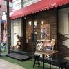 35年間大人気の生クリームサンド「ブーランジェリー Kawa 本町南店」