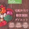 【糖質制限】noshナッシュの宅配弁当サービスを頼んでみた。