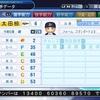 パワプロ2018作成 ドラフト候補 太田椋(内野手)