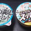 チョコミントのアイスを2種類食べ比べしてみた件