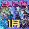 【モンスト】2021年1月の上方修正!メダルキャラ・爆絶が大幅強化!?