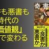 『奇書の世界史』(三崎律日・著)のレビュー