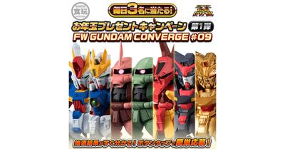 【GUNDAM CONVERGE STATIONブログ vol.13 】スーパーガンダムロワイヤル お年玉プレゼントキャンペーン!