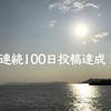 連続100日投稿達成!