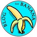 バナナでもわかる話