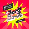 フェイクニュース調査ガイドの日本語版完成!無料公開しました