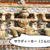 バチェラージャパン シーズン1 第9話【タイってどんなところ?】