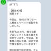 IFTTTを使いTF情報を集める