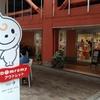 高崎駅からすぐ近くにあるコスパ抜群スイーツ店。ドンレミーアウトレット高崎