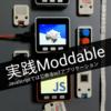 技術書典7でM5StackとModdableの本を頒布します