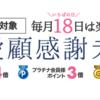 楽天市場セール「いちば(18)の日」の紹介