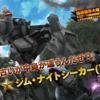 【機動戦士ガンダム】追加機体はジム・ナイトシーカー(V)【バトルオペレーション2】