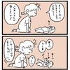 【No.22】クーイング(4コマ)