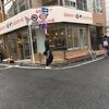 串カツ田中が東五反田にもオープンした話
