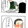【絵日記】父と英語