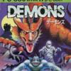 デーモンズのゲーム プレミアソフトランキング
