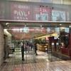 1人旅の夕飯にはありがたい。フードコート in 静安寺駅のモール Reel