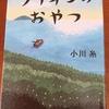 冬休み突入前に2冊の読書