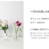 お洒落でインスタ映えする花が毎月届く?Hitohanaの定期便でインテリアに彩りを