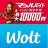 【マッハバイト】Wolt 配達員に登録するだけで最大 10,000円 のマッハボーナスが貰えます!