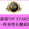 注目の仮想通貨VIPSTAR(VIPS)の特徴や将来性を徹底解説