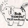吉川友 リクエスト・ライブ