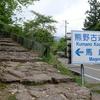 世界遺産 熊野古道でおすすめ「馬越峠」を行く! <三重県・紀北町>