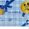 クレジットカードのポイント修行は難しいよね