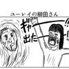 漫画「こうですか?わかりません2」第9話