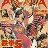 アルカディア 58 : アルカディア Vol.58 ( 2005 年 3 月号 )