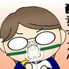 酸素飽和度(サチュレーション)が低い?ひたのこリウマチ闘病記(21)