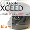 【レビュー】OGK Kabuto EXCEED - 迷ったらこれを選べ!隙のない優等生ジェットヘル